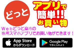 Webどっと楽市スマホアプリ-iPhone・Android-